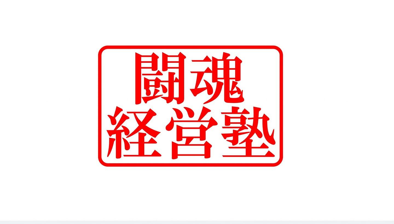 「闘魂経営塾」